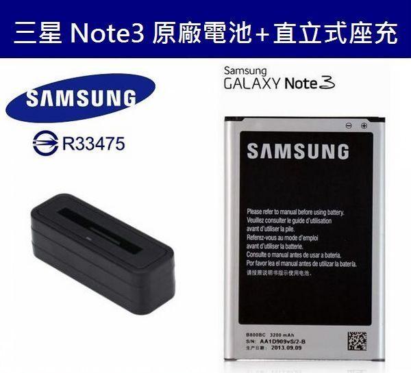 三星Note3【原廠電池配件包】N900、900U、N9000、N9005、N9006【原廠電池+直立式充電器】