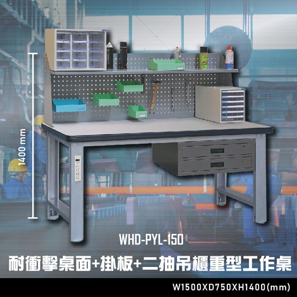 【辦公 】大富WHD-PYL-150 耐衝擊桌面-掛板-二抽吊櫃重型工作桌 辦公 工作桌 零件收納