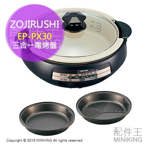 ~ 王~ ZOJIRUSHI 象印 EP~PX30 三合一電烤盤 電火鍋 土鍋 燒烤烤肉