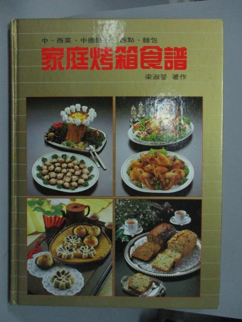 【書寶二手書T1/餐飲_PMN】家庭烤箱食譜