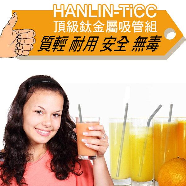 HANLIN-TiCC頂級鈦金屬吸管組(直管彎管)SGS檢驗合格
