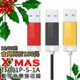 1201起樂天會員再折100元 ❤ Tunai Firefly 藍芽 4.0 音樂 接收器 螢火蟲 TF001P-S-1A 車用/家庭 音響 免運 0利率 公司貨 ❤ 男人的聖誕交換禮物