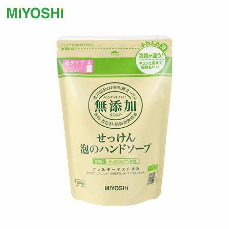 日本 MIYOSHI 無添加泡沫洗手乳 補充包 300mL 洗手慕絲 洗手乳 溫和不刺激 石鹼 玉之肌【B062669】
