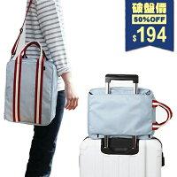 輕鬆旅行收納術推薦撞色條紋白點尼龍旅行袋手提行李包 斜背包 登機包 出差袋 包飾衣院 K1052 現貨+預購(附發票)