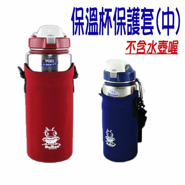 BO雜貨【SV8060】保溫布套(中) 保溫杯保護套 冷水壺保護套 水壺袋 揹帶可調整長短