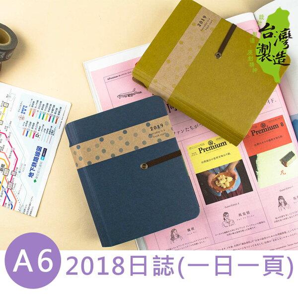 珠友BC-503522019年A650K精裝日誌(1日1頁)日記手帳日記劃-牛皮