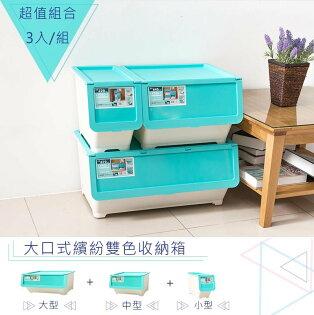 【dayneeds】※免運費※大口式繽紛雙色[3入組合]夢幻藍_小型+中型+大型收納箱衣物收納箱置物箱