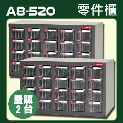 『量販2台』【超值抽屜零件櫃】樹德A8-52020格抽屜裝潢水電維修汽車耗材電子精密車床電器