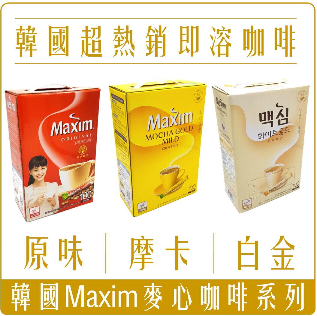 《Chara 微百貨》韓國 MAXIM COFFE 三合一 咖啡 原味 摩卡 白金 低卡 20入 100入 麥心