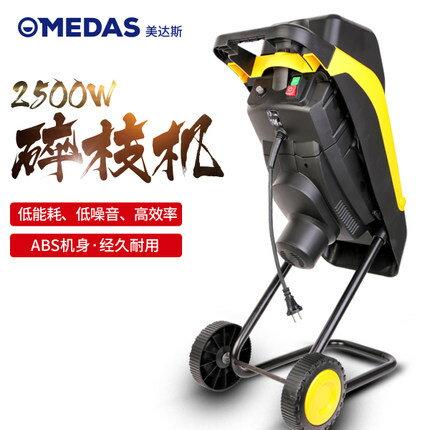 MEDAS美達斯2500W大功率電動樹枝碎枝機小型園林工具粉碎機碎木機618購物節 - 限時優惠好康折扣