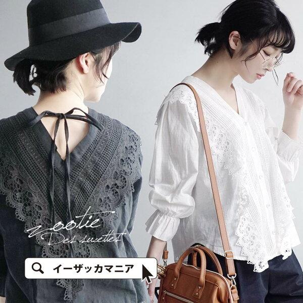 日本必買女裝e-zakka花邊休閒V領襯衫-免運代購