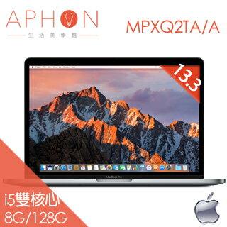 【Aphon生活美學館】Apple MacBook Pro 13.3吋 i5雙核心 8G/128 太空灰 蘋果筆電(MPXQ2TA/A)-送防震電腦包+保護貼+鍵盤膜★