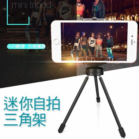 【5122】實心迷你三角架 手機/自拍 三腳架/數位相機 微單眼/手持自拍架/多用途便攜拍攝支架/自拍棒