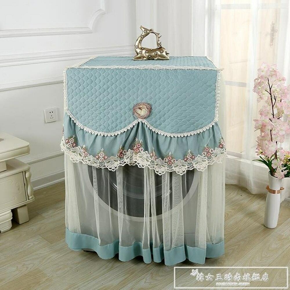 歐式蕾絲洗衣機罩防塵套滾筒全自動萬能蓋巾布藝豪華洗衣機防曬套