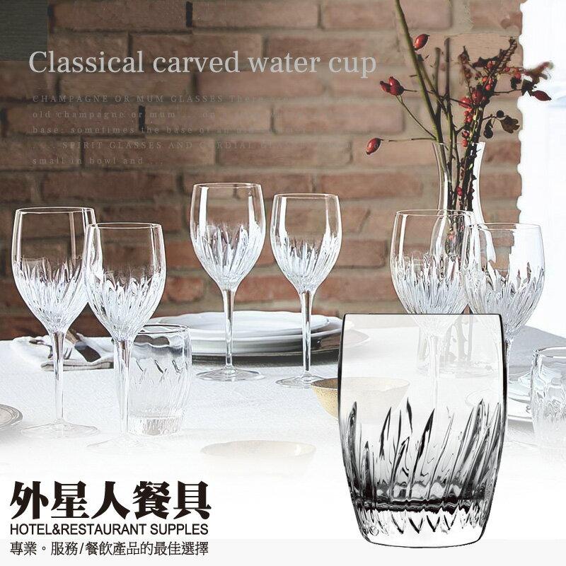 古典雕刻水杯345cc(6入) 水杯 果汁杯 酒杯 玻璃杯-外星人餐具
