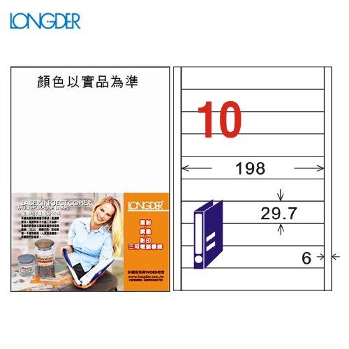 辦公小物嚴選~龍德A4三用電腦標籤(雷射噴墨)LD-885-W-A(白)10格(105張盒)(列印標籤)