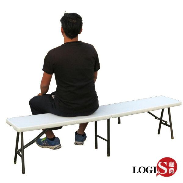 邏爵LOGIS-多用途183*30塑鋼長椅折合椅會議椅展示椅露營椅BK-183