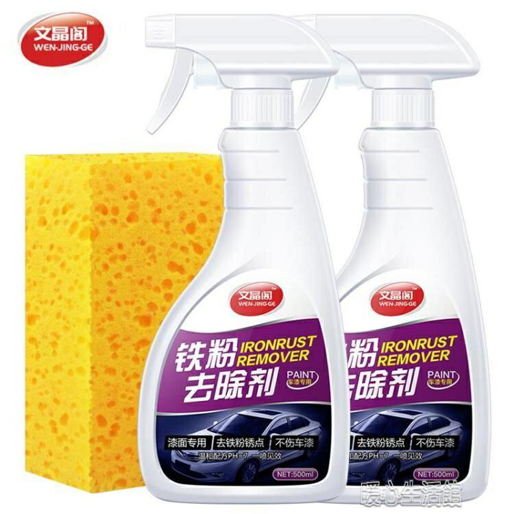 鐵粉去除劑汽車漆面白色車洗車除銹去黃點鐵銹車漆黑點去污清洗劑