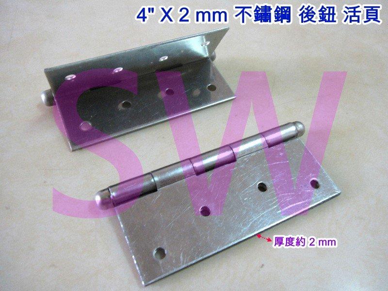 HI016白鐵鉸鍊 4×2mm(單片25 元)丁雙 10公分後鈕 4英吋鋁門後鈕 插心後鈕 旗型鉸鏈 鋁門活頁 鉸鏈鋁