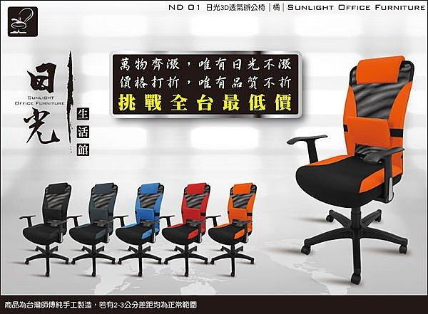 【石川家居】亞聖-40 辦公椅 電腦椅 收納椅【ND-01】3D透氣T型扶手電腦椅(五色)