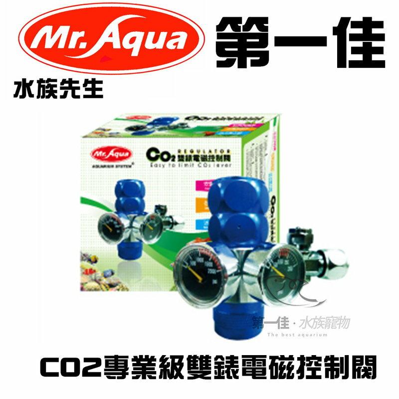 [第一佳 水族寵物] 台灣水族先生MR.AQUA CO2專業級雙錶電磁控制閥 免運