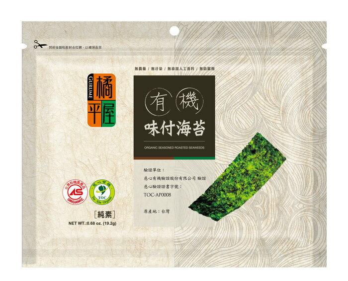 【橘平屋】有機味付半切海苔 (19.2g5%)