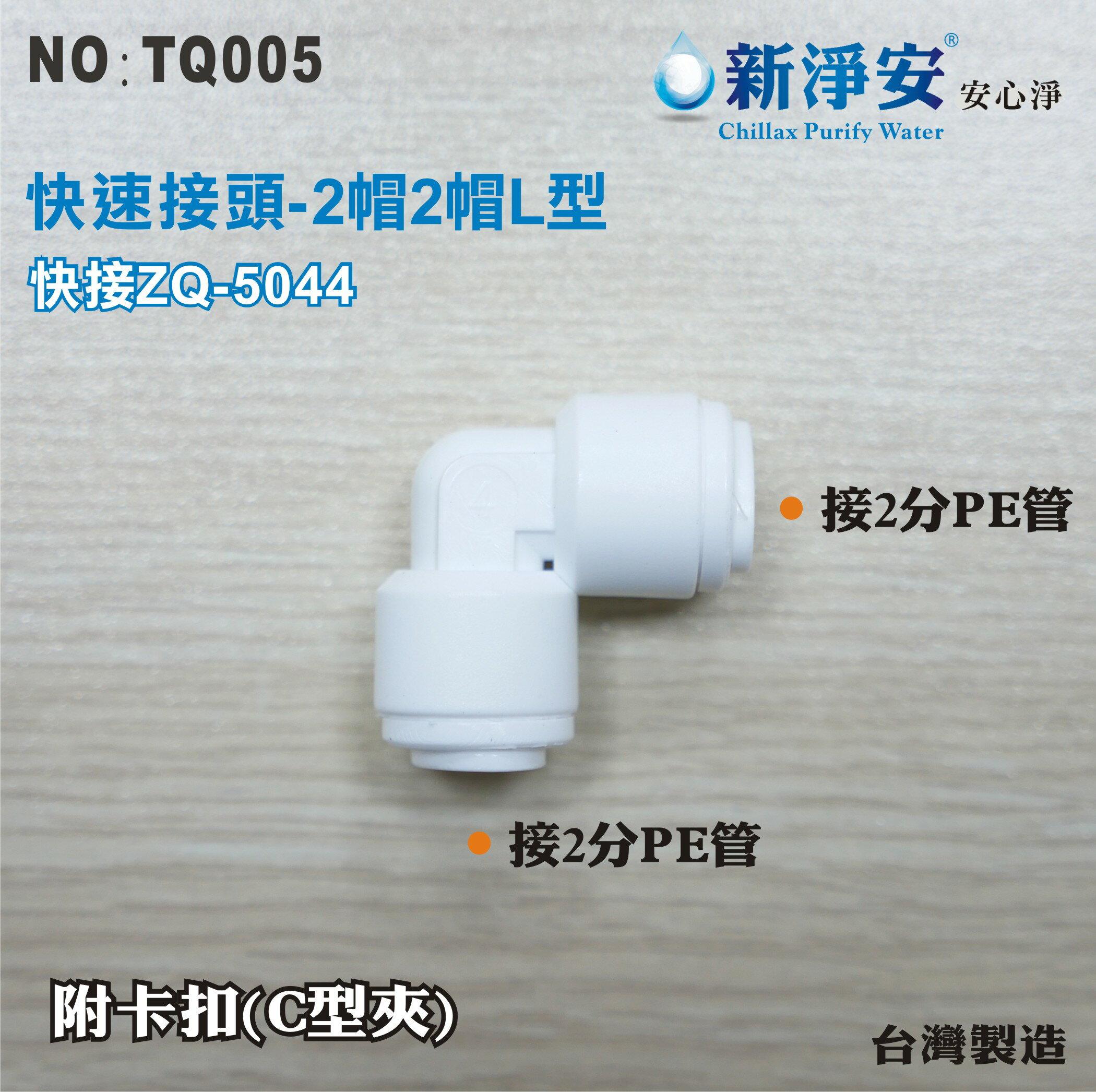 ◆開店慶衝評價◆【新裕淨水】ZQ-5044 塑膠快速接頭 2分管接2分管L型接頭 2帽2帽L型 淨水器用(TQ005)