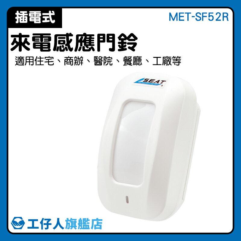 『工仔人』分體式感應器 警報器 感應式門鈴 百貨用品 無線迎賓感應門鈴 來人提醒 MET-SF52R