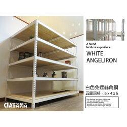 置物櫃 展示櫃 整理櫃 陳列櫃 鞋架 置物架 書架 層架 雜誌架 【空間特工】白色免螺絲角鋼 (6x4x6_5層)W6040651