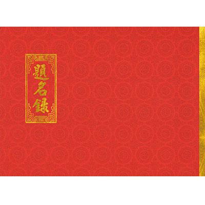 美加美 6139 紅簽名簿 / 本