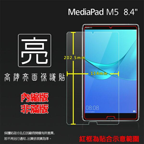 亮面螢幕保護貼華為HUAWEIMediaPadM58.4SHT-AL09平板保護貼軟性亮貼亮面貼保護膜