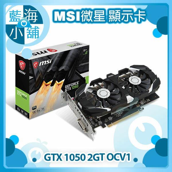 MSI微星GeForceGTX10502GTOCV1顯示卡