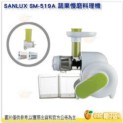 免運 SANLUX SM-519A 蔬果慢磨料理機 台灣三洋 公司貨 低噪音快速好清理 過溫保護裝置