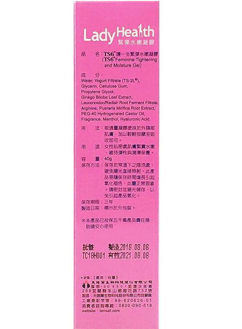 【TS6護一生】緊緻粉嫩凝膠 40G RH shop