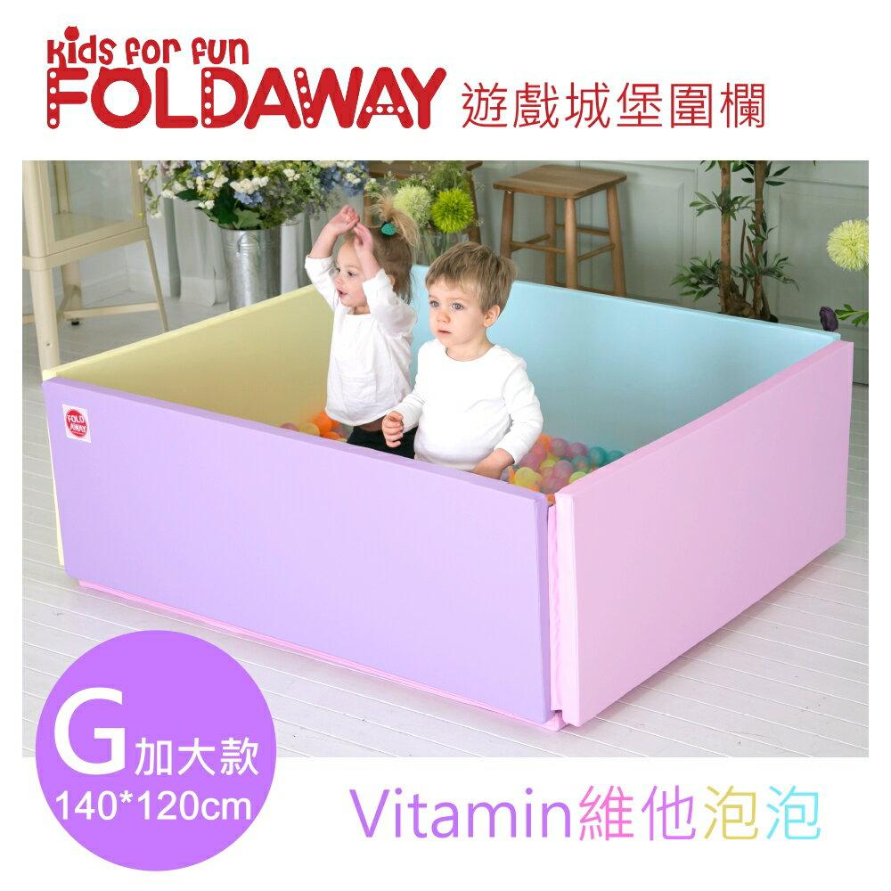 【贈100顆球(市價$350)】韓國 【FoldaWay】遊戲城堡圍欄(G)(加大款)(140x120cm)(5色) 1
