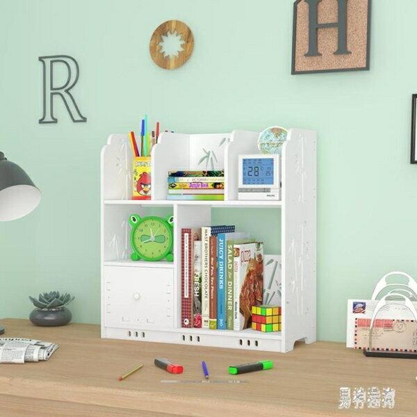 桌上書架小型創意辦公桌上置物架收納架書柜學生簡易電腦桌面書架【99購物節】