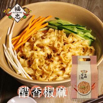 【夯人氣美食】福忠字號 眷村醬麵-醋香椒麻4包/袋(五辛素)(超取免運)