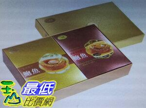 [COSCO代購 如果售完謹致歉意] W117110 鮑魚禮盒(黑松露鮑魚*1/黃金魚子鮑魚*1)