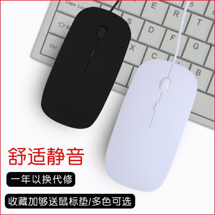 【八折】有線滑鼠無聲靜音辦公室USB超薄臺式筆電家用滑鼠