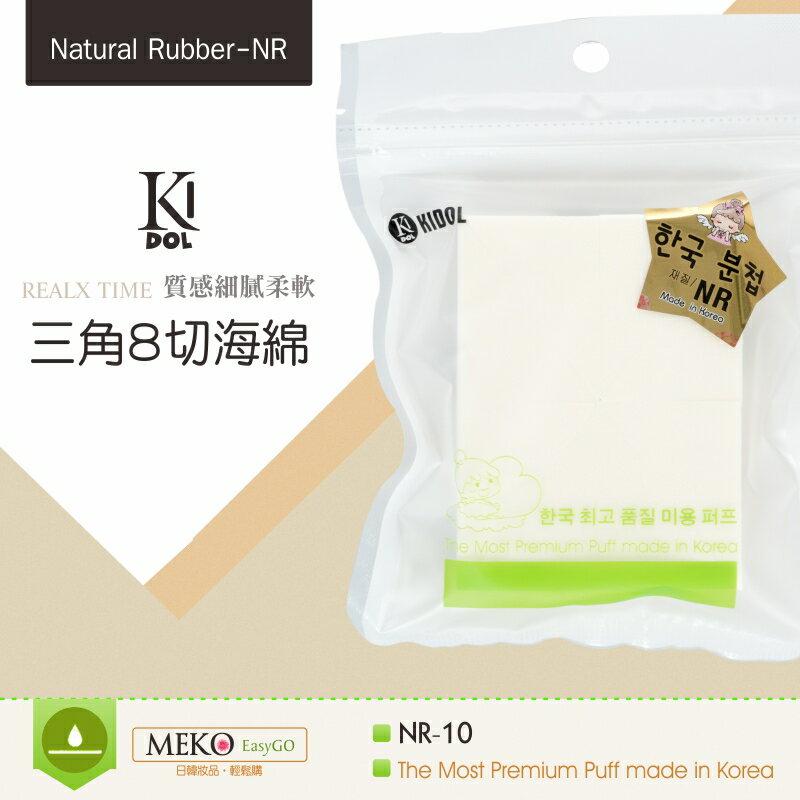 8-0041 KL韓國原裝三角8切海棉 NR-10 (8入)/化妝海綿