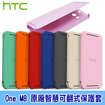 HTC HC V941 One M8 原廠智慧可翻式保護套 側翻皮套 手機套
