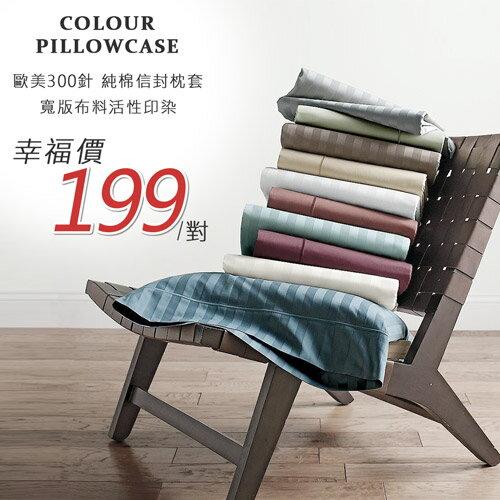 歐款零碼純棉信封枕套一對 CO-6001 A-nice