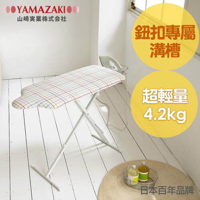 【YAMAZAKI】人型立地式燙衣板-繽紛格紋