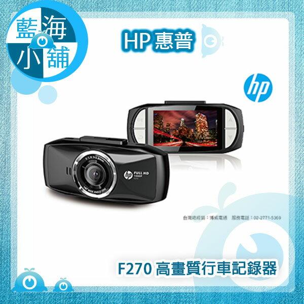 藍海小舖:HP惠普F270高畫質行車記錄器(140度大廣角+1080p)★贈32G記憶卡★