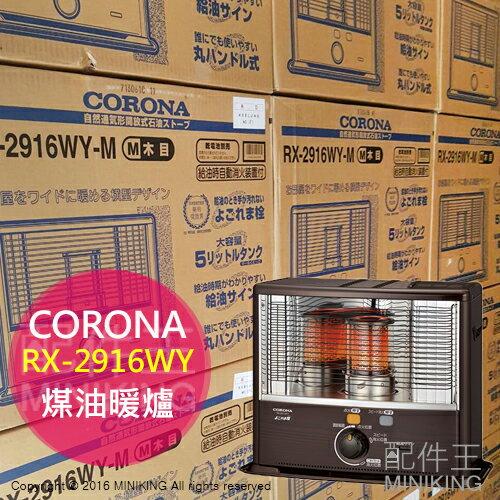 ~ 王~ CORONA RX~2916WY 煤油暖爐 露營FW~3216 5616 SL~