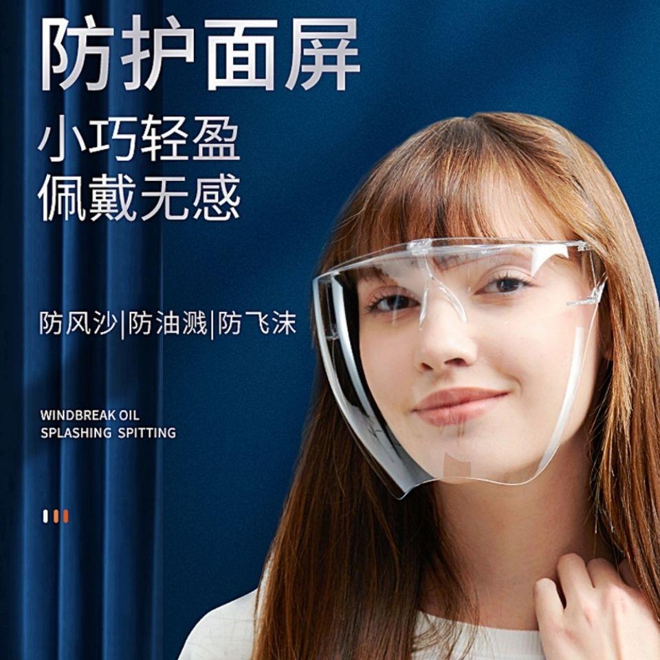 防曬面罩防霧高清透明舒適護目鏡時尚防飛沫廚房防油煙防護鏡男女