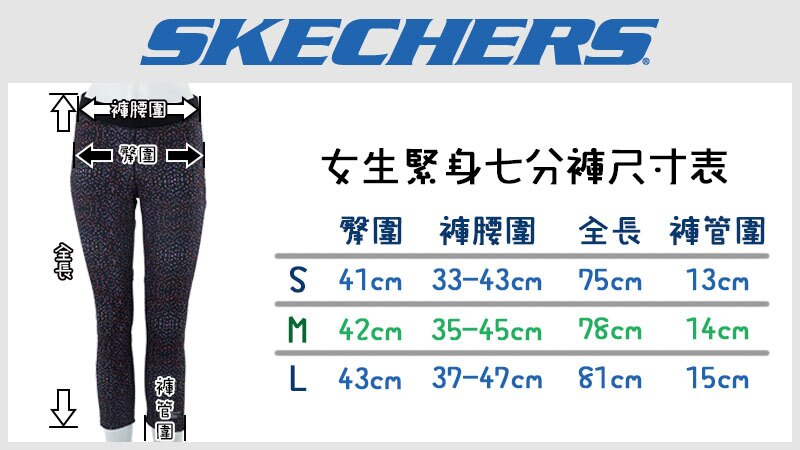 Shoestw【GWPCP693BKMT】SKECHES 緊身褲 束褲 彈性排汗 黑點點 彩色 2