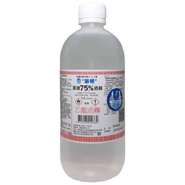 *健人館* 醫強酒精75% /克司博酒精75%/派頓酒精75%/天乾潔菌酒精75% 500ml/瓶