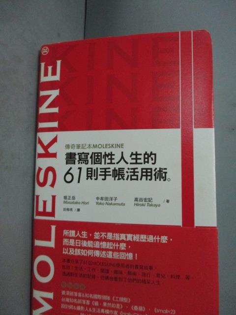 ~書寶 書T3/嗜好_JDZ~傳奇筆記本MOLESKINE:書寫 人生的61則手帳活用術_