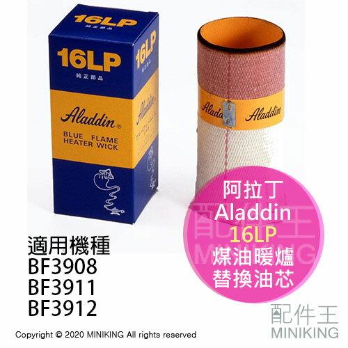 日本代購 空運 Aladdin 阿拉丁 16LP 煤油暖爐 油芯 替芯 適用 BF3911 BF3912